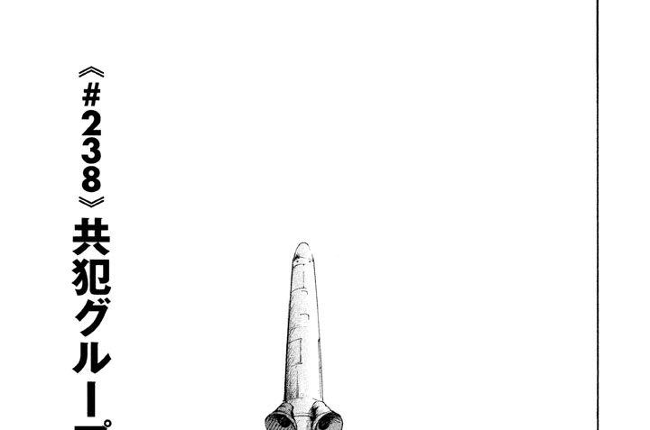 ≪#238≫ 共犯グループ