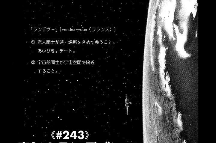 ≪#243≫ 癒しのランデブー