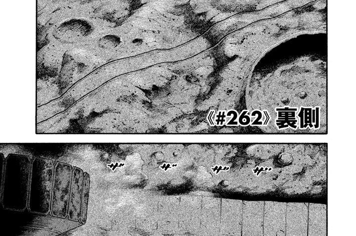 ≪#262≫ 裏側