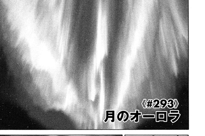 ≪#293≫ 月のオーロラ