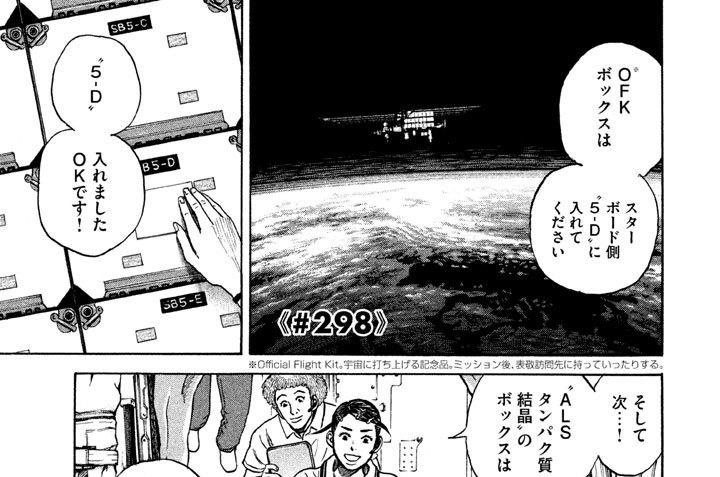 ≪#298≫ 日本の日