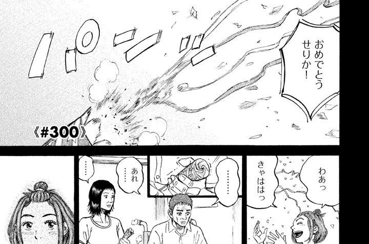 ≪#300≫ 祝福の火花