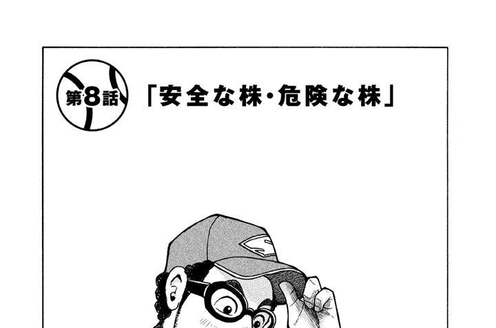 第8話 「安全な株・危険な株」前編
