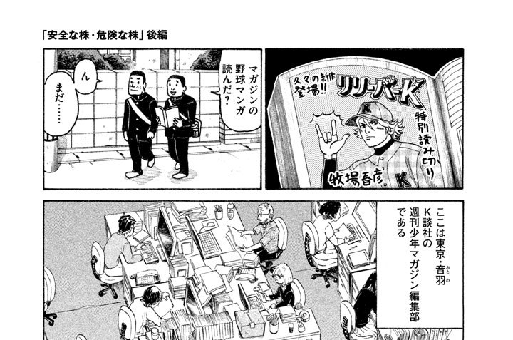 第8話 「安全な株・危険な株」後編