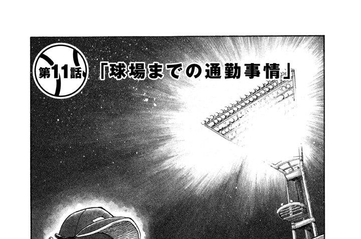 第11話 「球場までの通勤事情」前編