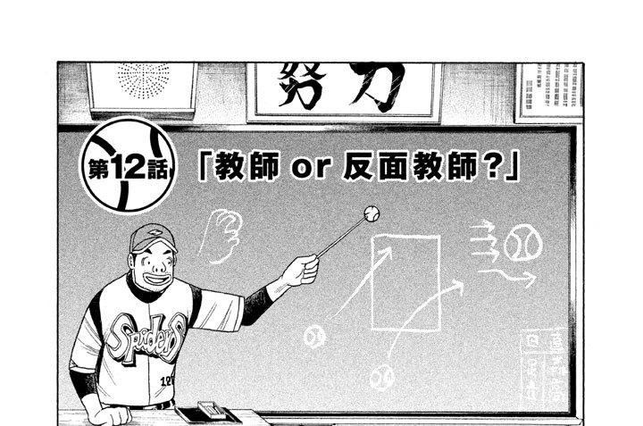 第12話 「教師or反面教師?」前編