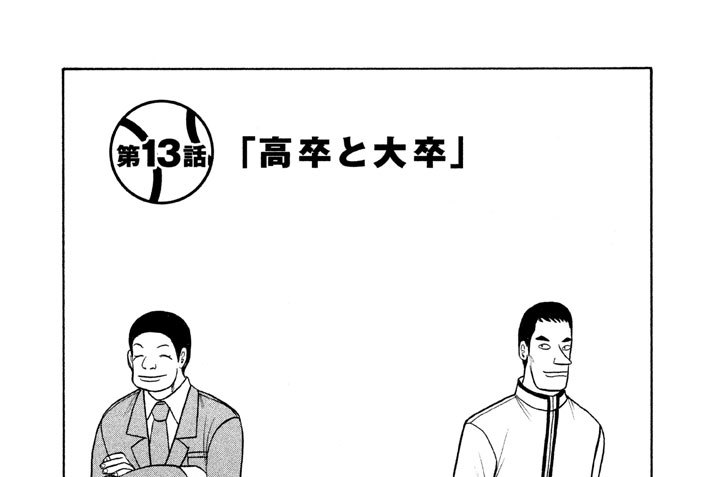 第13話 「高卒と大卒」前編