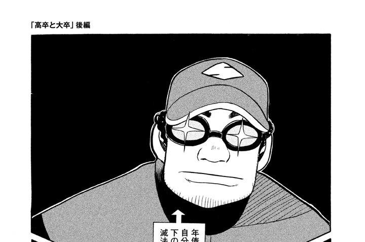 第13話 「高卒と大卒」後編