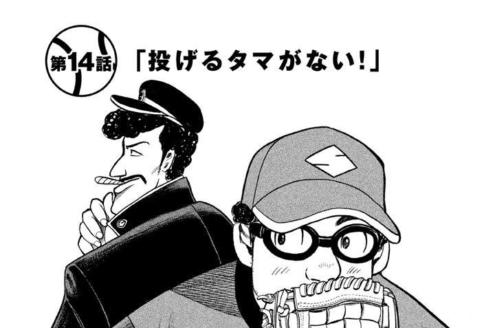 第14話 「投げるタマがない!」前編