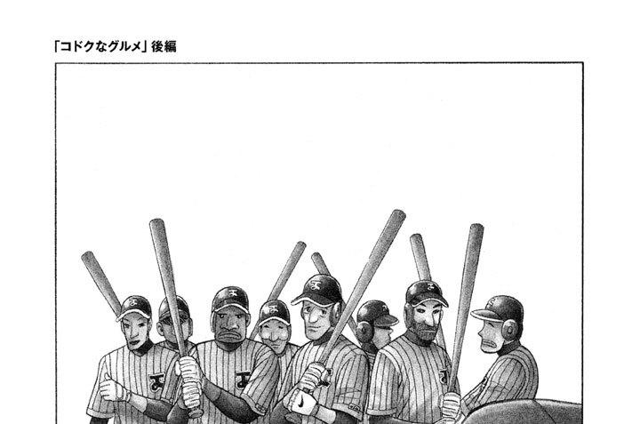 第15話 「コドクなグルメ」後編