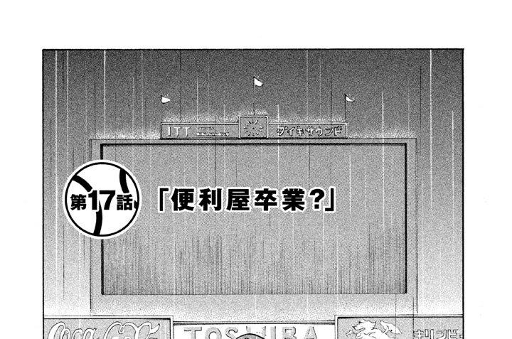 第17話 「便利屋卒業?」前編