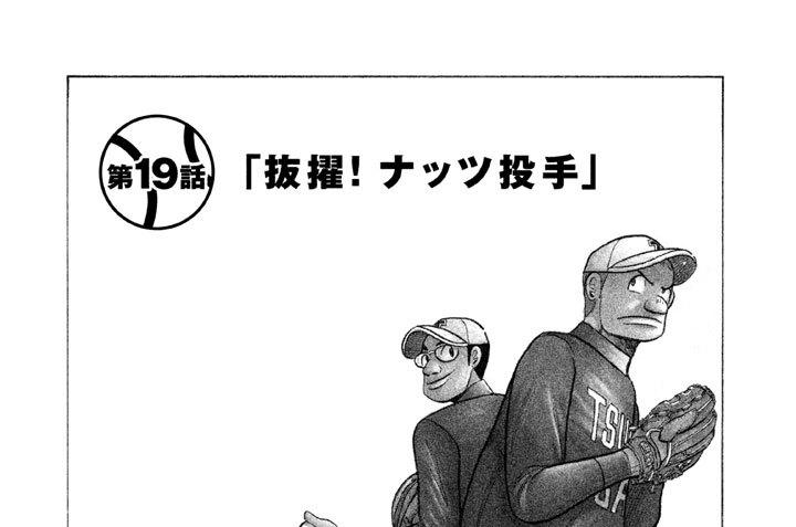 第19話 「抜擢! ナッツ投手」