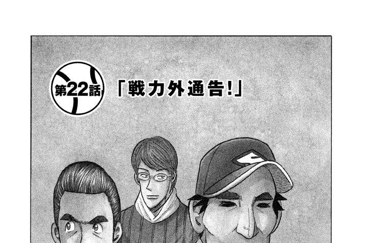 第22話 「戦力外通告!」前編
