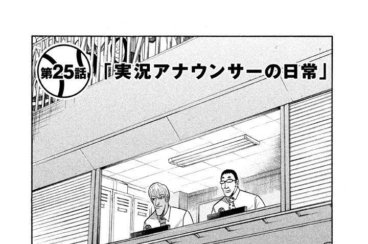 第25話 「実況アナウンサーの日常」前編
