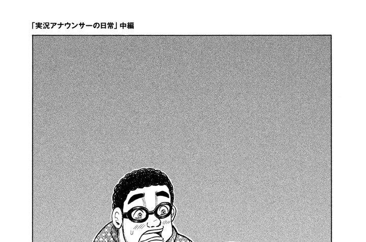 第25話 「実況アナウンサーの日常」中編