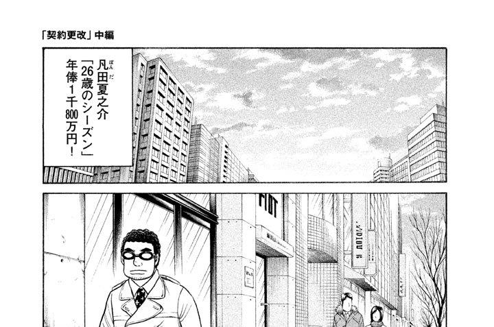 第26話 「契約更改」中編