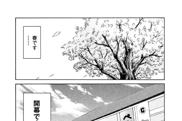 第29話 「一週間に一遍のお仕事」(1)