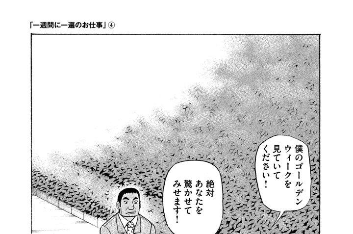 第29話 「一週間に一遍のお仕事」(4)