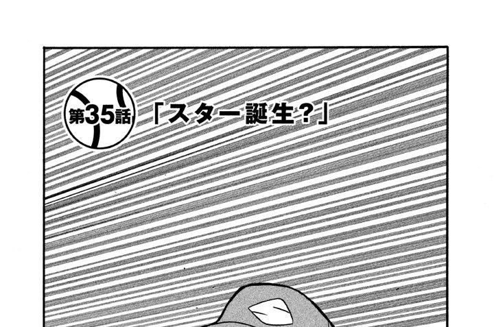 第35話 「スター誕生?」前編