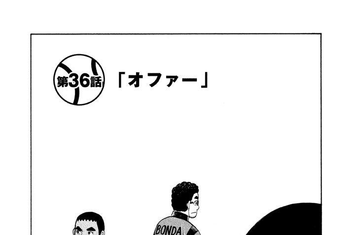 第36話 「オファー」前編