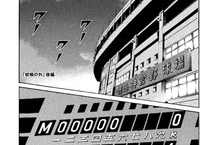 第39話 「蚊帳の外」後編