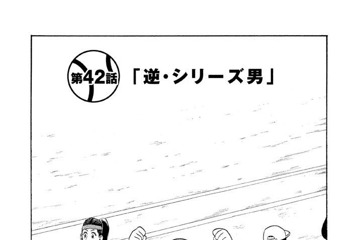 第42話 「逆・シリーズ男」(1)