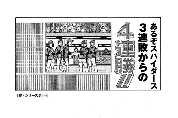 第42話 「逆・シリーズ男」(4)