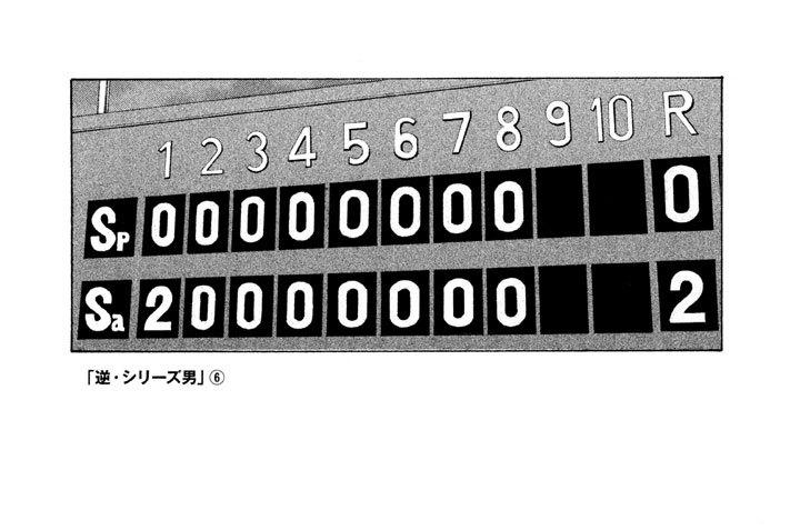 第42話 「逆・シリーズ男」(6)