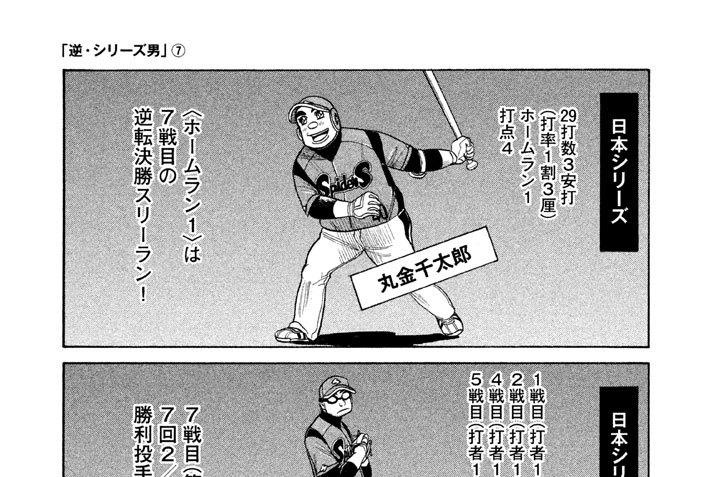 第42話 「逆・シリーズ男」(7)