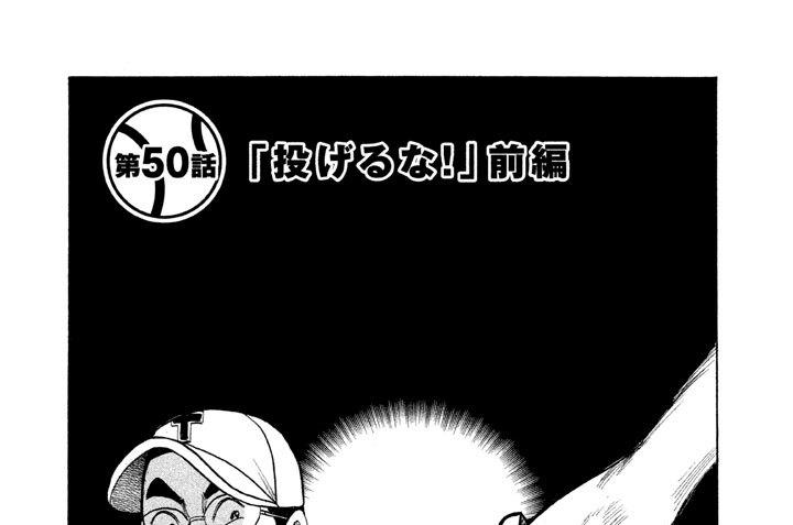 第50話 「投げるな!」前編