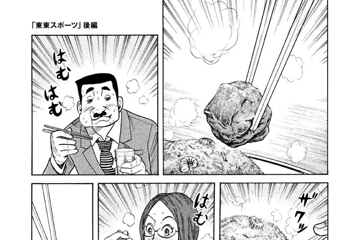 第51話 「東東スポーツ」後編