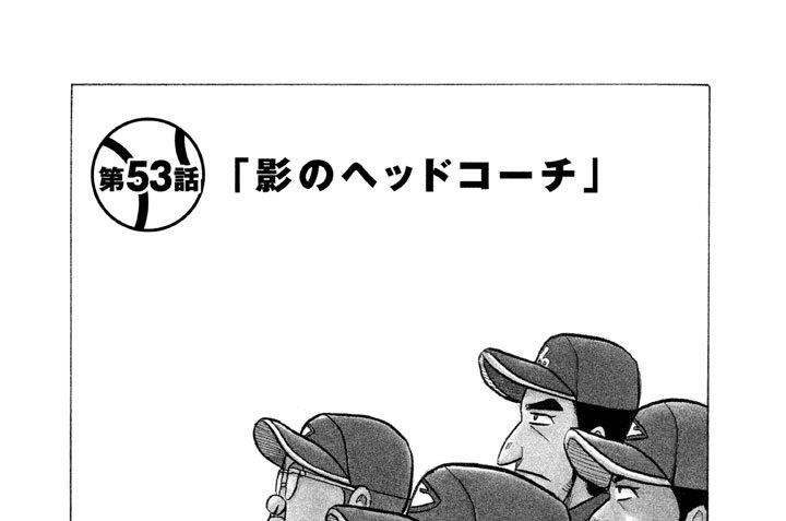 第53話 「影のヘッドコーチ」前編