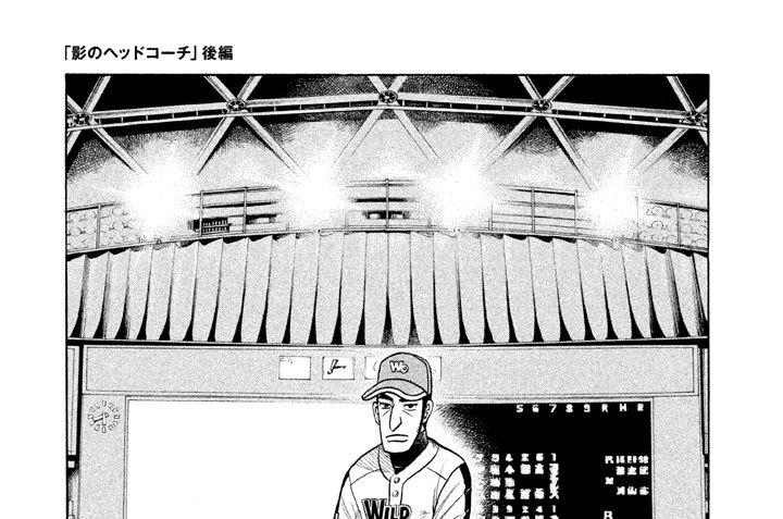 第53話 「影のヘッドコーチ」後編