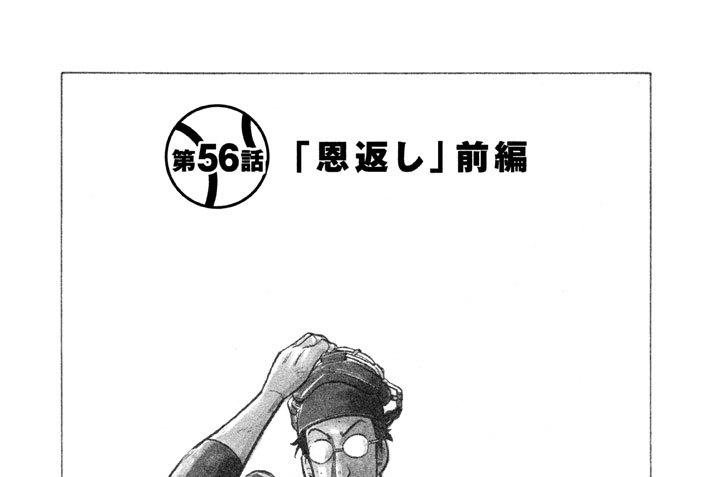第56話 「恩返し」前編