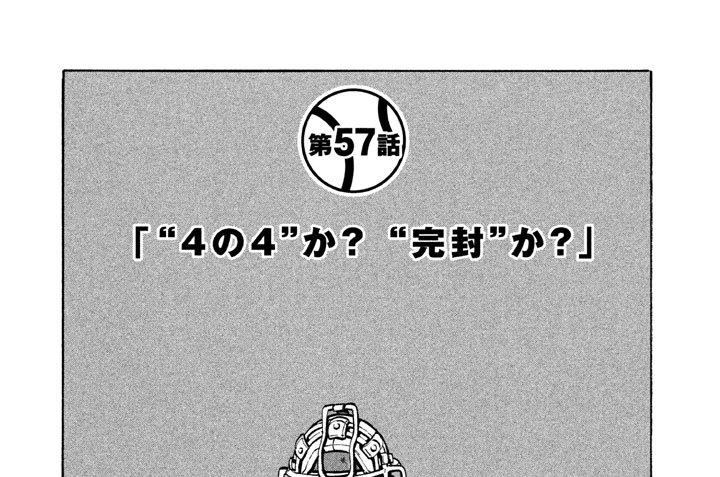 """第57話 「""""4の4""""か? """"完封""""か?」"""