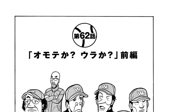 第62話 「オモテか? ウラか?」前編