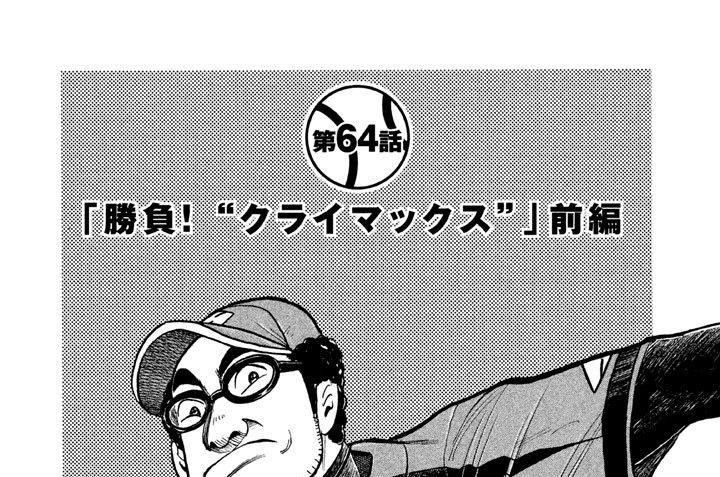 """第64話 「勝負! """"クライマックス""""」前編"""