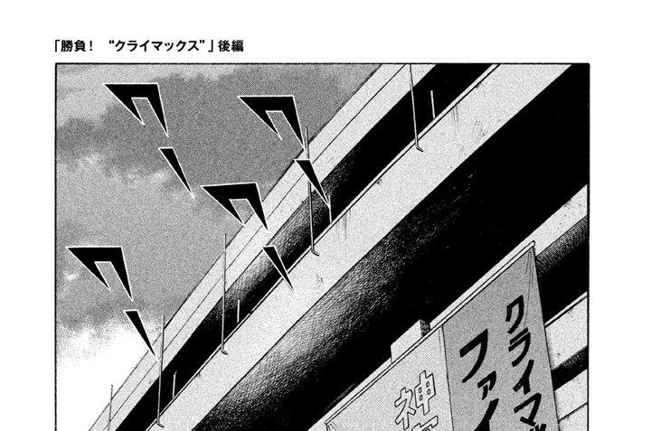 """第64話 「勝負! """"クライマックス""""」後編"""