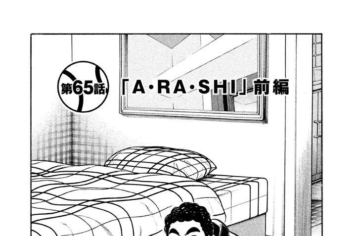 第65話 「A・RA・SHI」前編