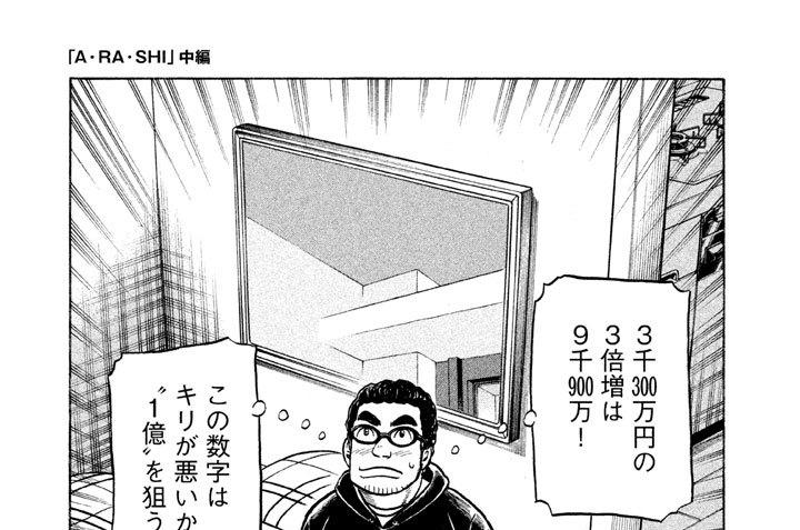 第65話 「A・RA・SHI」中編