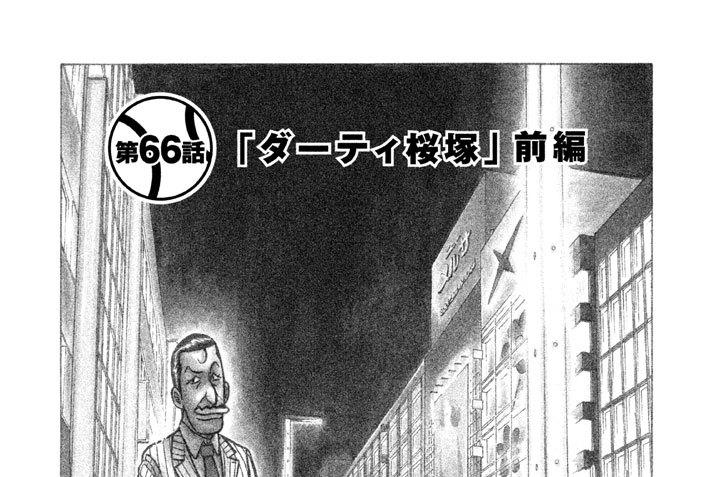 第66話 「ダーティ桜塚」前編