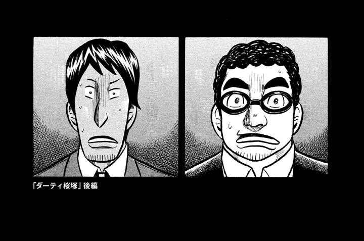 第66話 「ダーティ桜塚」後編