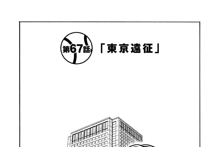 第67話 「東京遠征」