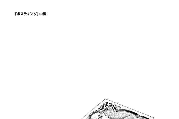 第68話 「ポスティング」中編