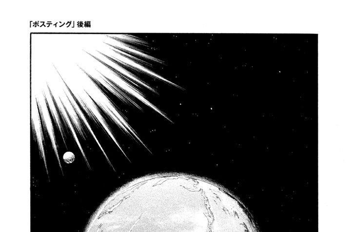 第68話 「ポスティング」後編