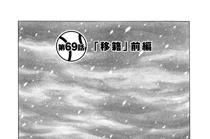 第69話 「移籍」前編