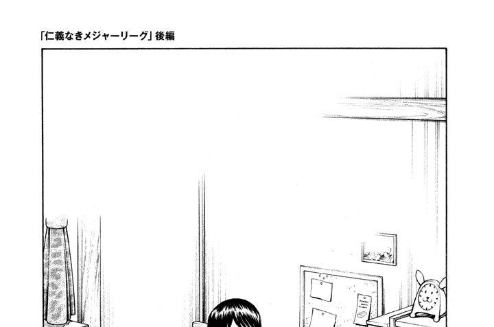 第70話 「仁義なきメジャーリーグ」後編