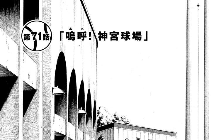 第71話 「嗚呼(ああ)! 神宮球場」