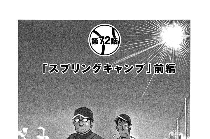 第72話 「スプリングキャンプ」前編
