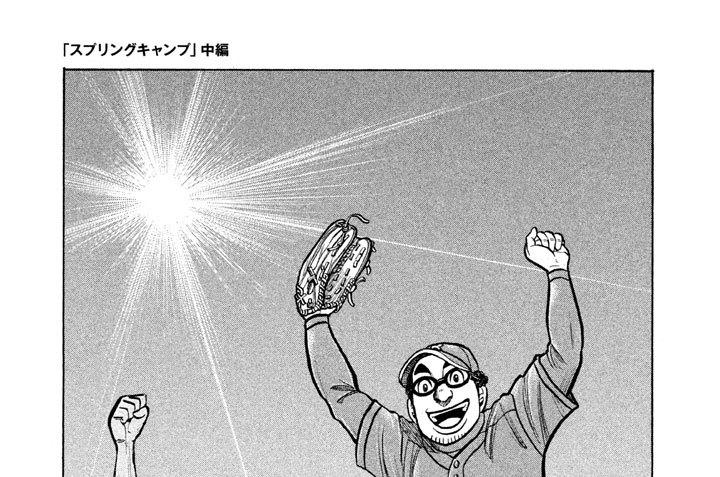 第72話 「スプリングキャンプ」中編